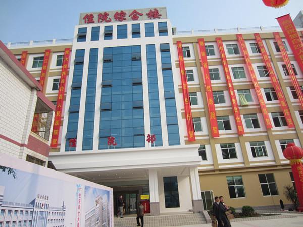 白沙县人民医院