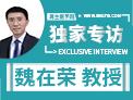再生医学网独家采访——魏在荣教授
